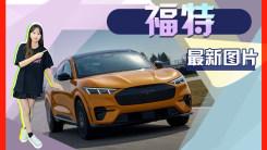 福特将推全新SUV!动力大幅提升安全配置升级