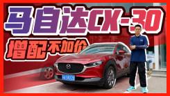 2021款马自达CX-30增配不加价,比本田XR-V更实在?