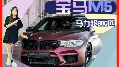 宝马全新M5改装版亮相!4.4T动力升级,马力超800匹