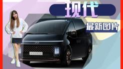 现代全新MPV将于本月上市!搭3.5L海外23万起售
