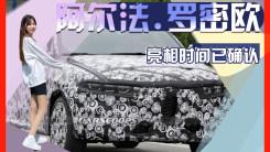 阿尔法·罗密欧全新入门级SUV亮相时间已确认!