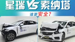 吉利星瑞VS北京现代第十代索纳塔,谁更安全?