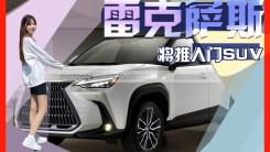 雷克萨斯将推入门SUV!比UX尺寸还小,售价更低