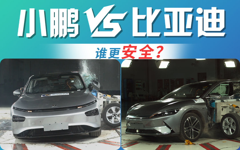 比亚迪汉EV和小鹏P7,谁更安全?