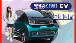宝骏KiWi EV预售6.98万起!配置升级 续航超小蚂蚁