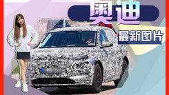 奥迪全新SUV发布时间确认!命名为Q6 e-tron