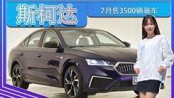 上汽斯柯达7月售3500辆新车!环比下滑17.3%