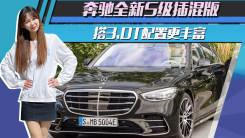 奔驰全新S级插混版售价曝光!搭3.0T配置更丰富