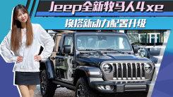 Jeep全新牧马人4xe海外实拍!换搭新动力配置升级