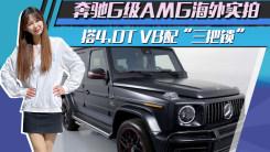 """奔驰G级AMG海外实拍!搭4.0T V8配""""三把锁"""""""