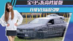 宝马5系高性能版动力信息曝光!升级V8插混引擎