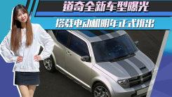 道奇全新车型曝光!搭载电动机明年正式推出