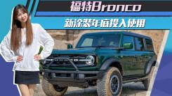 福特Bronco将取消三款涂装,新涂装年底投入使用