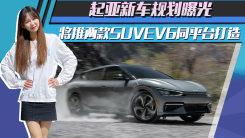 起亚新车规划曝光!将推两款SUVEV6同平台打造