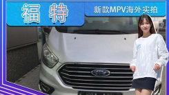 福特新款MPV海外实拍!三排座椅布局,搭2.0T引擎