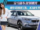 宝马新车规划曝光!明年将推出7系、X1新车型