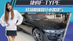 捷豹F-TYPE海外实拍曝光!软顶敞篷设计中置排气