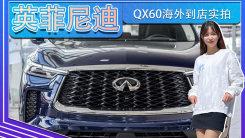英菲尼迪QX60海外到店实拍!年内国产换,搭2.0T