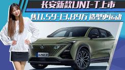 长安新款UNI-T上市 售11.59-13.89万 造型更运动