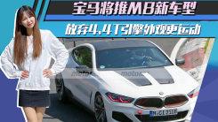 宝马将推M8新车型!放弃4.4T引擎外观更运动