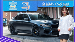 宝马全新M5 CS改装版!标配赛车桶椅,性能再升级