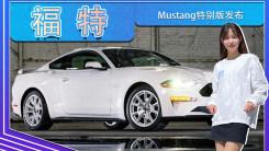 福特Mustang特别版发布!四出排气,白色外观涂装