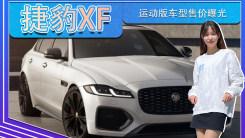捷豹XF运动版车型售价曝光!搭2.0T引擎,配置升级