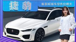 捷豹新款XE新车型售价曝光!配2.0T外观,更运动