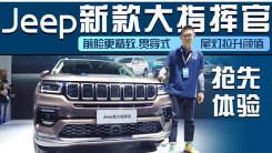 Jeep新款大指挥官抢先体验:前脸更精致,贯穿式尾灯拉升颜值