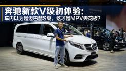 奔驰新款V级初体验:车内以为是迈巴赫S级,这才是MPV天花板?