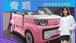 奇瑞QQ冰淇淋正式首发 造型时尚 四季度上市