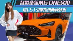 名爵全新MG ONE实拍!搭1.5T引擎提供两种外观