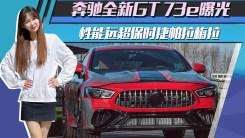奔驰全新GT 73e曝光!性能远超保时捷帕拉梅拉
