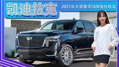 2021年大型豪华SUV海外排名!凯迪拉克凯雷德夺冠