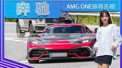 奔驰AMG ONE即将亮相!搭F1赛车技术,限量275台