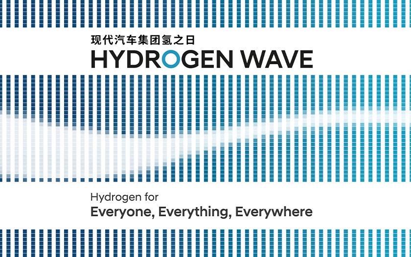 """<font color='red'>现代</font>汽车集团氢之日""""Hydrogen Wave""""全球线上发布会"""