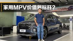 """别克GL8丰田赛那的""""最佳平替"""" ?到店实拍北京现代库斯途1.5T"""