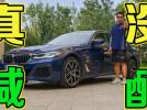试驾新款宝马530Li M顶配:蓝外红内,涨2000性价比反而高了?