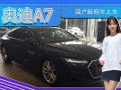 奥迪A7海外实拍!溜背造型设计,国产版明年上市