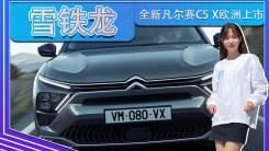 雪铁龙全新凡尔赛C5 X欧洲上市!海外25万起售