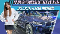 华晨宝马新款iX3正式上市 39.99万元起售 内外换新