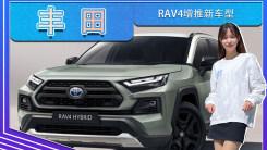 丰田RAV4增推新车型!造型更加硬派,明年初交付
