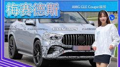 梅赛德斯-AMG GLE Coupe谍照!与宝马X6 M选谁?