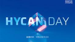 HYCAN DAY下一秒科技日