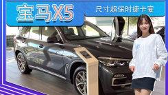 宝马X5海外实拍曝光!搭3.0T,尺寸超保时捷卡宴