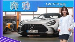 奔驰AMG GT改装版!4.0T V8引擎大升级,马力破千匹