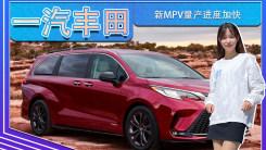 一汽丰田着急了? 新MPV量产进度加快 4S店接受订车