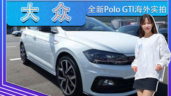 大众全新Polo GTI海外实拍!搭2.0T,网格图案座椅
