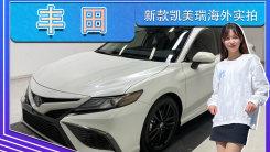 丰田新款凯美瑞海外实拍!升级运动套件+四出排气