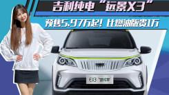"""吉利纯电""""远景X3""""预售5.97万起!比燃油版贵1万"""